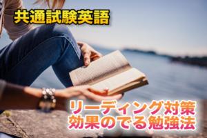 共通試験英語のリーディング対策、効果のでる勉強法